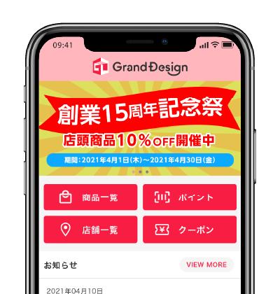 ポイント・クーポンをつけた店舗販売活性化アプリ