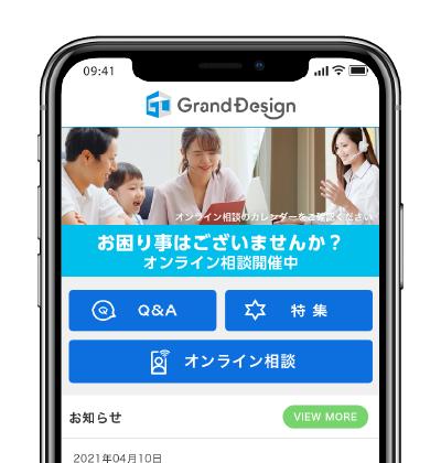 アンケートやお客様のサポートに特化したアプリ