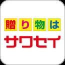 株式会社サワセイ様「ECギフトアプリ」