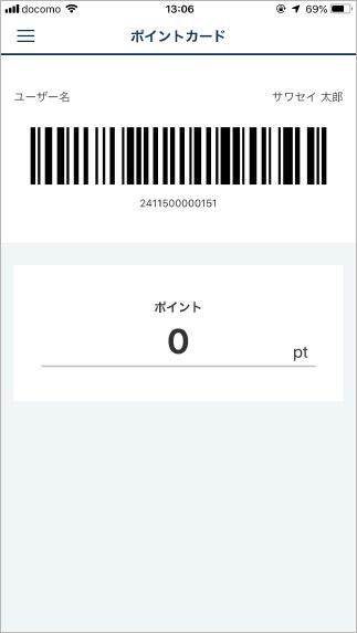 ポイントカード機能