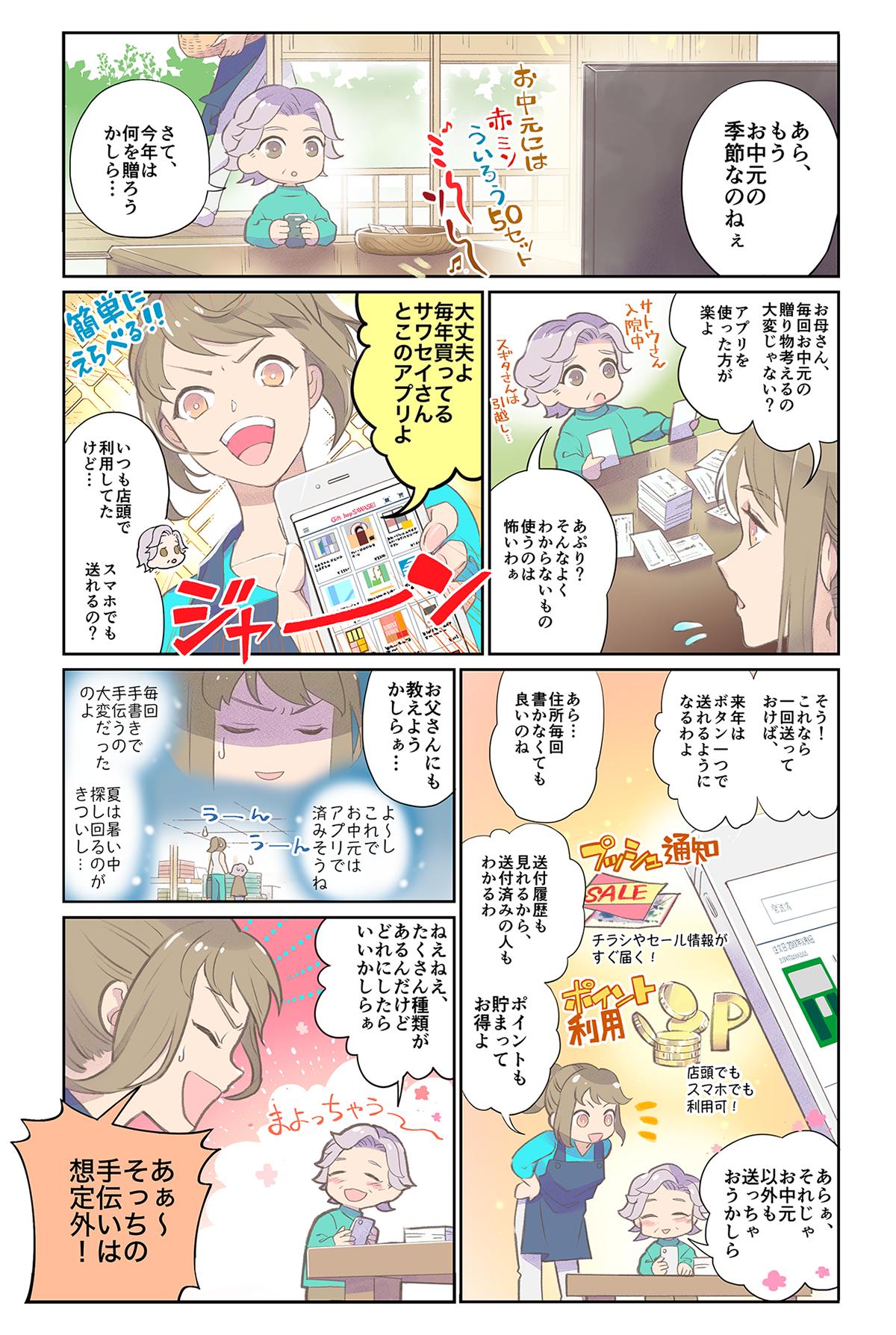 サワセイアプリのご紹介漫画