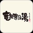 オークランド観光開発株式会社様「竜泉寺の湯アプリ」