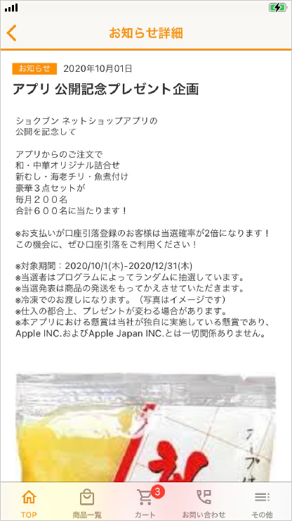 イベント・キャンペーン情報の発信