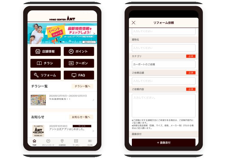 株式会社ホームセンターアント様「会員カードアプリ」