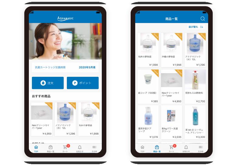 株式会社中京医薬品様「会員様の利便性の向上を目的としたアプリ」