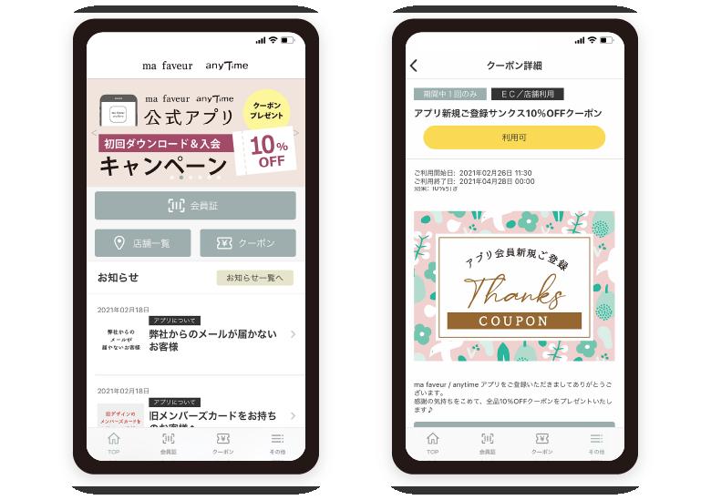 綿新産業株式会社様「ma faveur / anyTimeアプリ 」