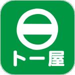株式会社ト一屋様「ト一屋アプリ」