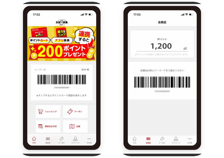 株式会社カジ・コーポレーション様「お宝創庫グループアプリ」