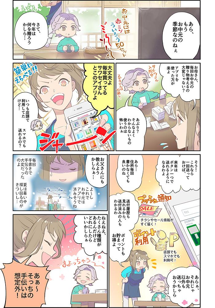 サービス紹介漫画