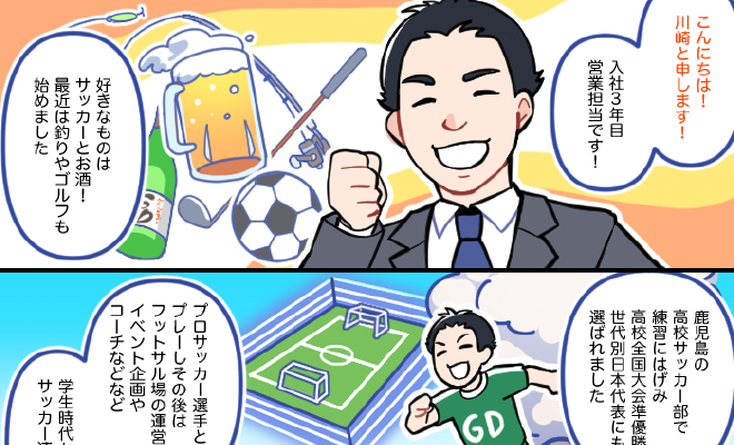 自己紹介漫画1