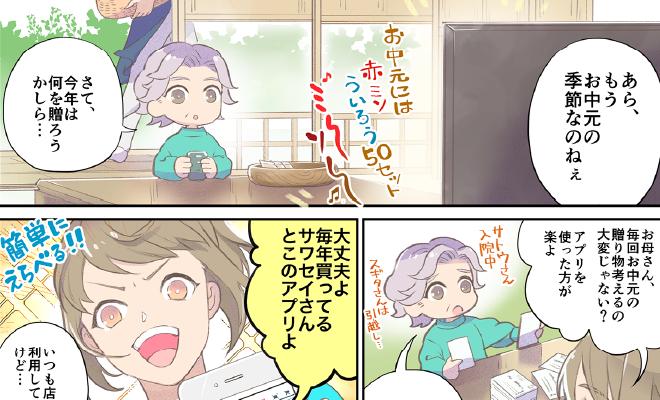 サービス紹介漫画1