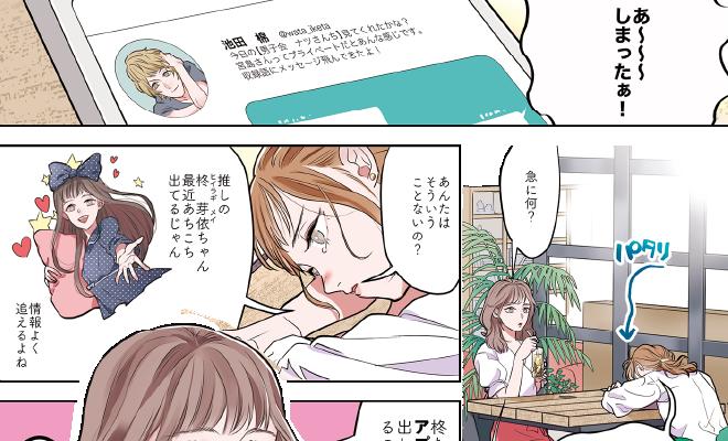 サービス紹介漫画2