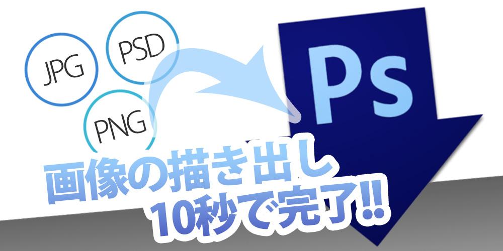 Photoshopのアクション機能で、画像の描き出しを10秒で完了!