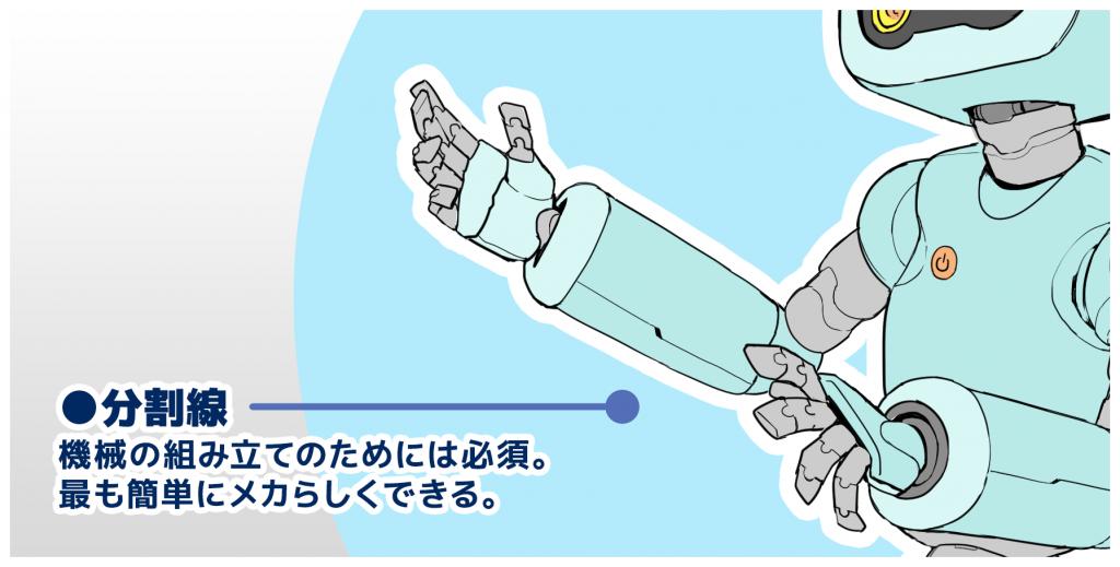 02_分割線