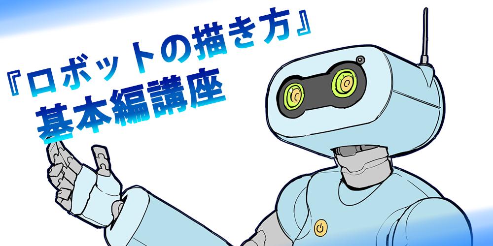 『ロボットの描き方』の基本編講座