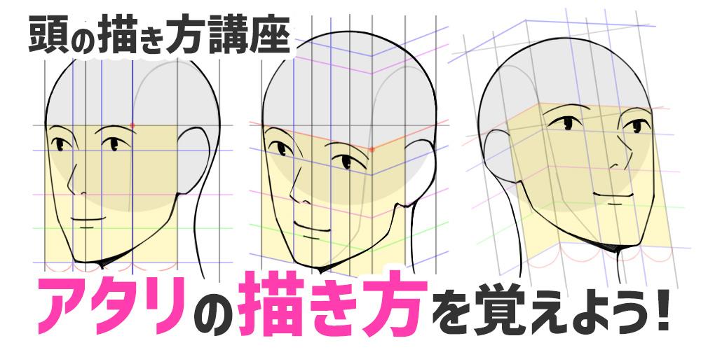 頭の描き方講座 アタリの描き方を覚えよう