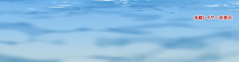 海の描き方1_7