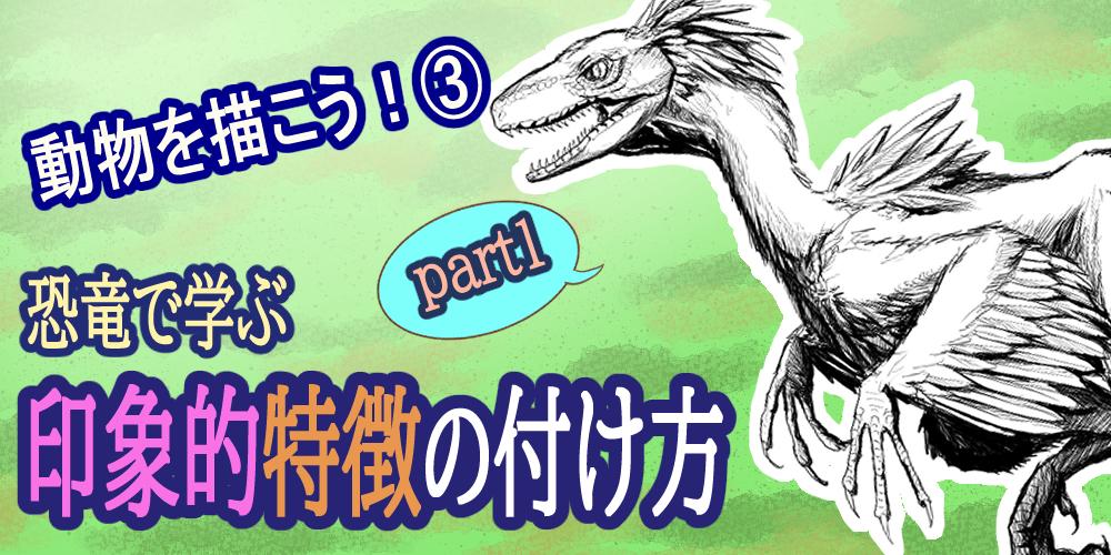 動物を描こう③~恐竜で学ぶ印象的特徴の付け方~