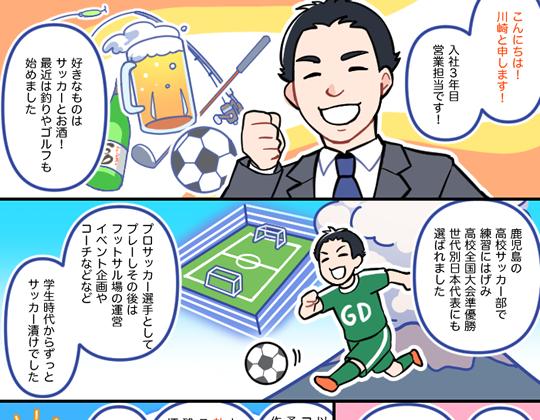 2018年入社 営業 自己紹介漫画