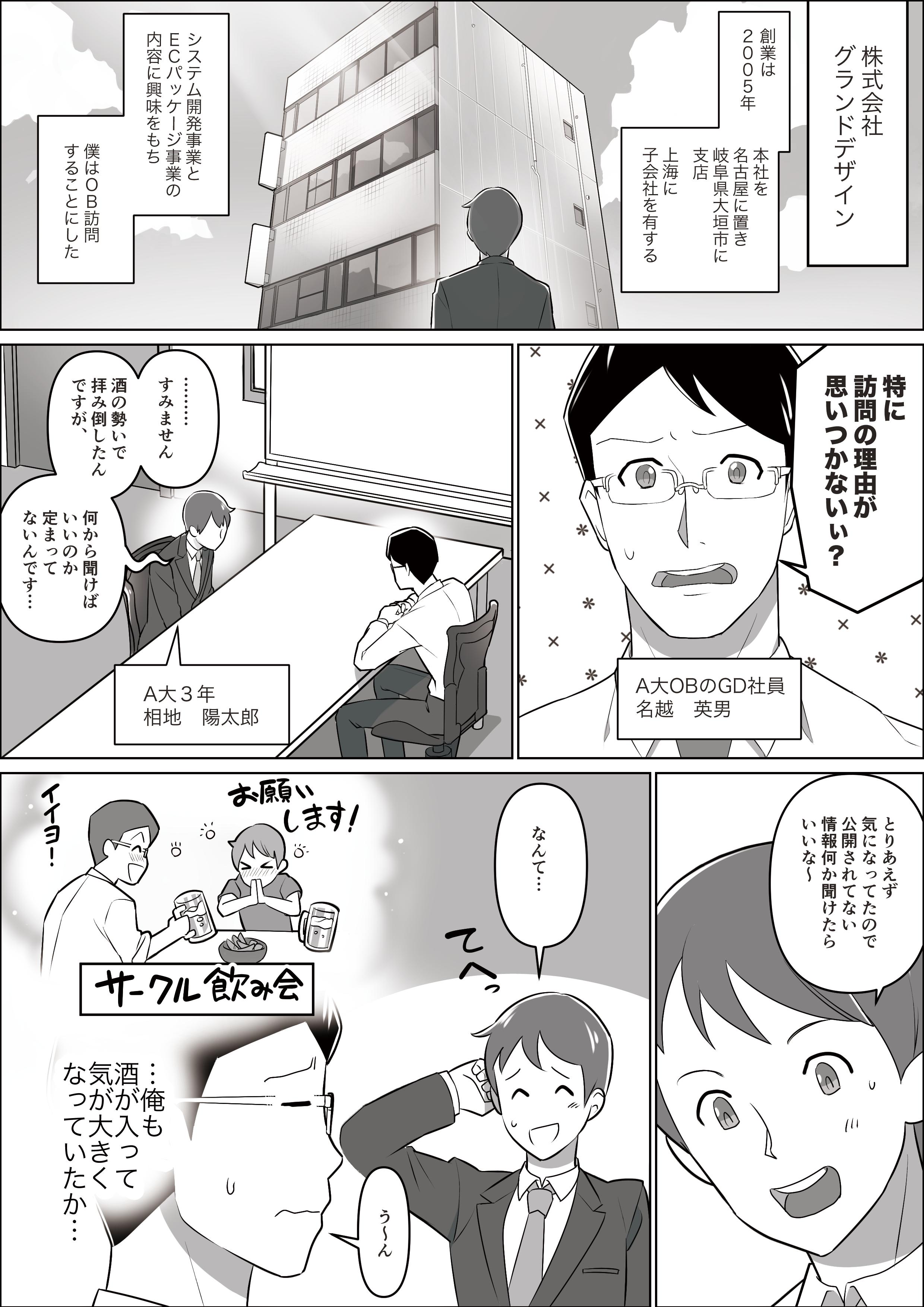 会社紹介漫画 新卒編1
