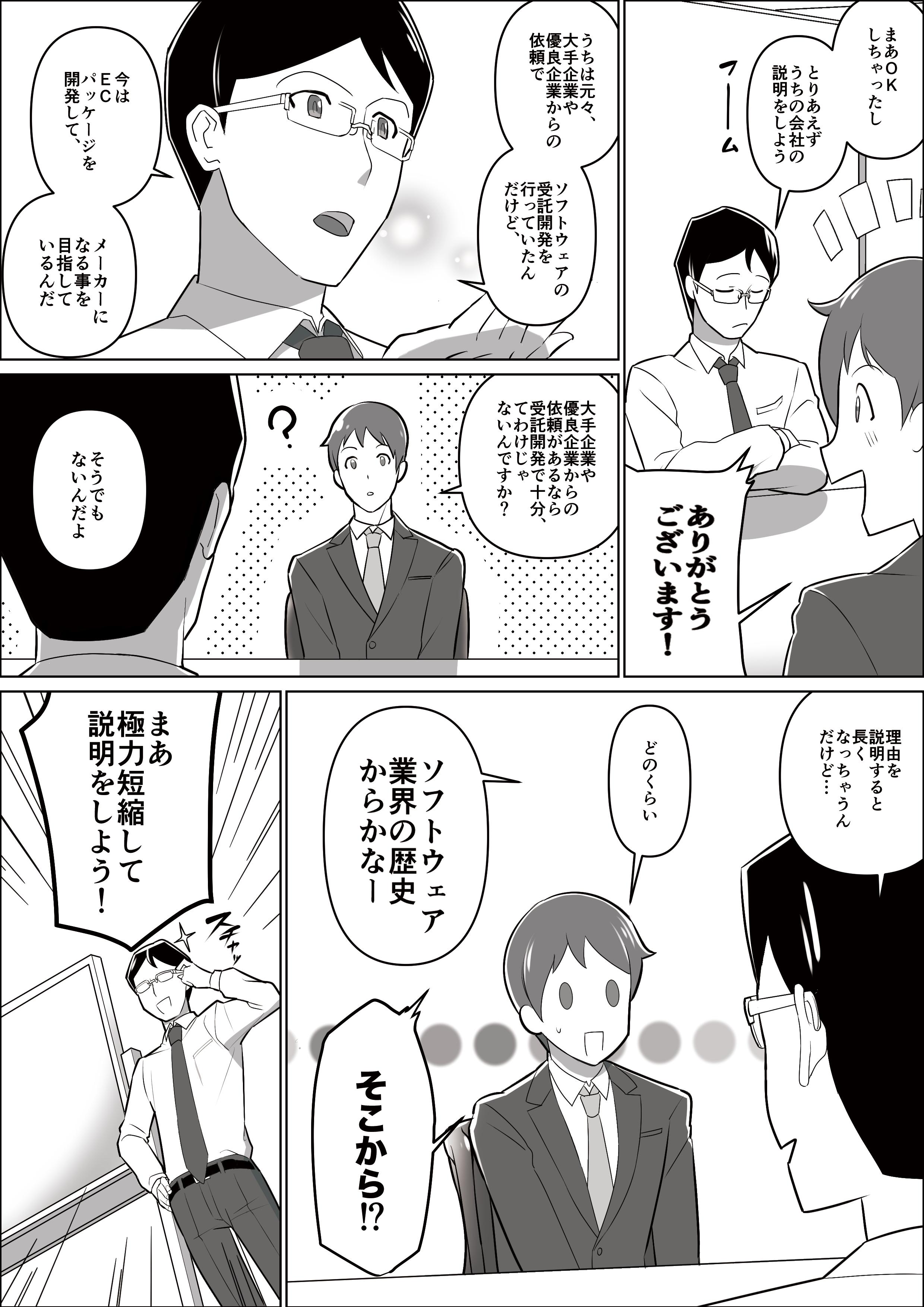 会社紹介漫画 新卒編2