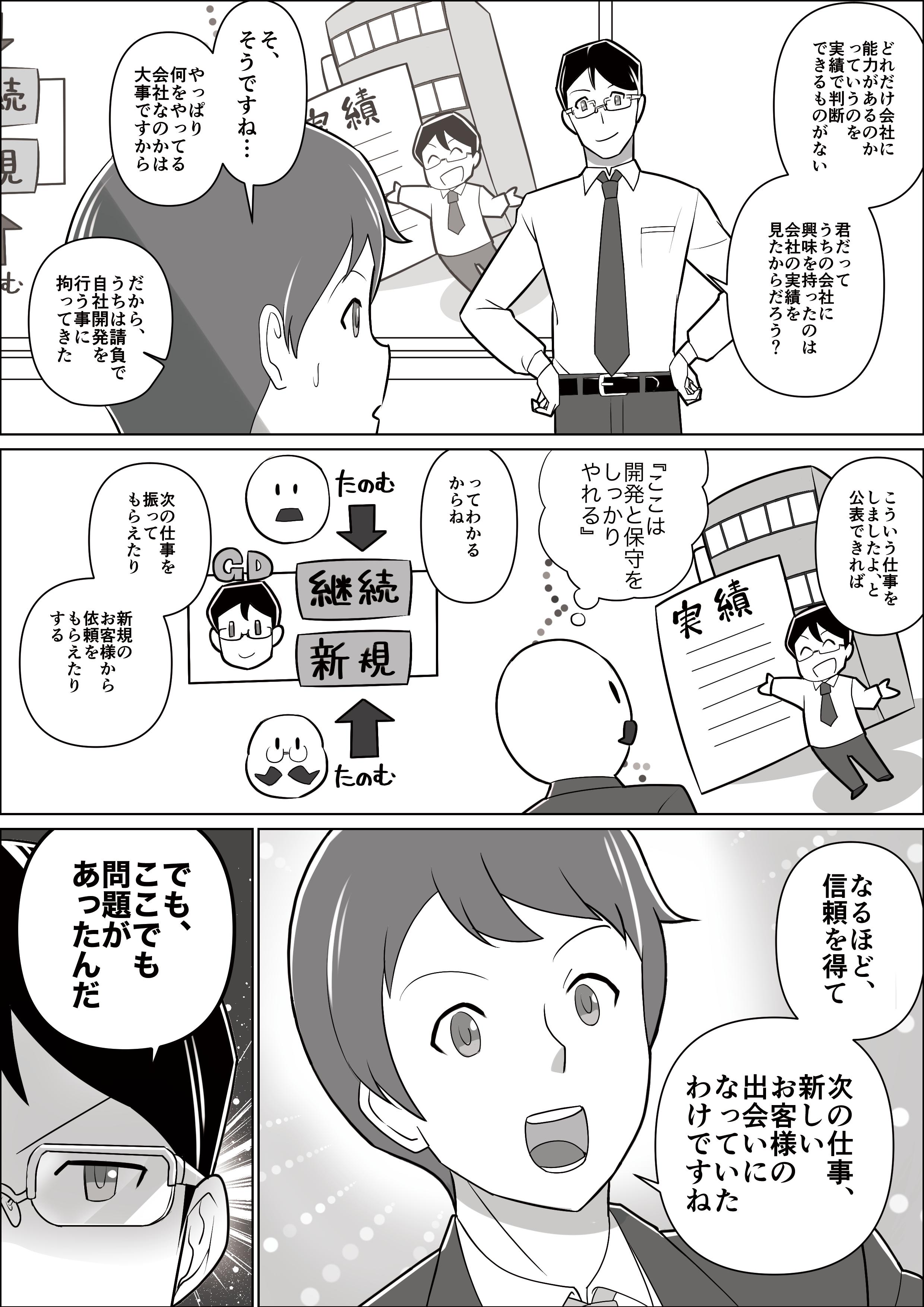 会社紹介漫画 新卒編4