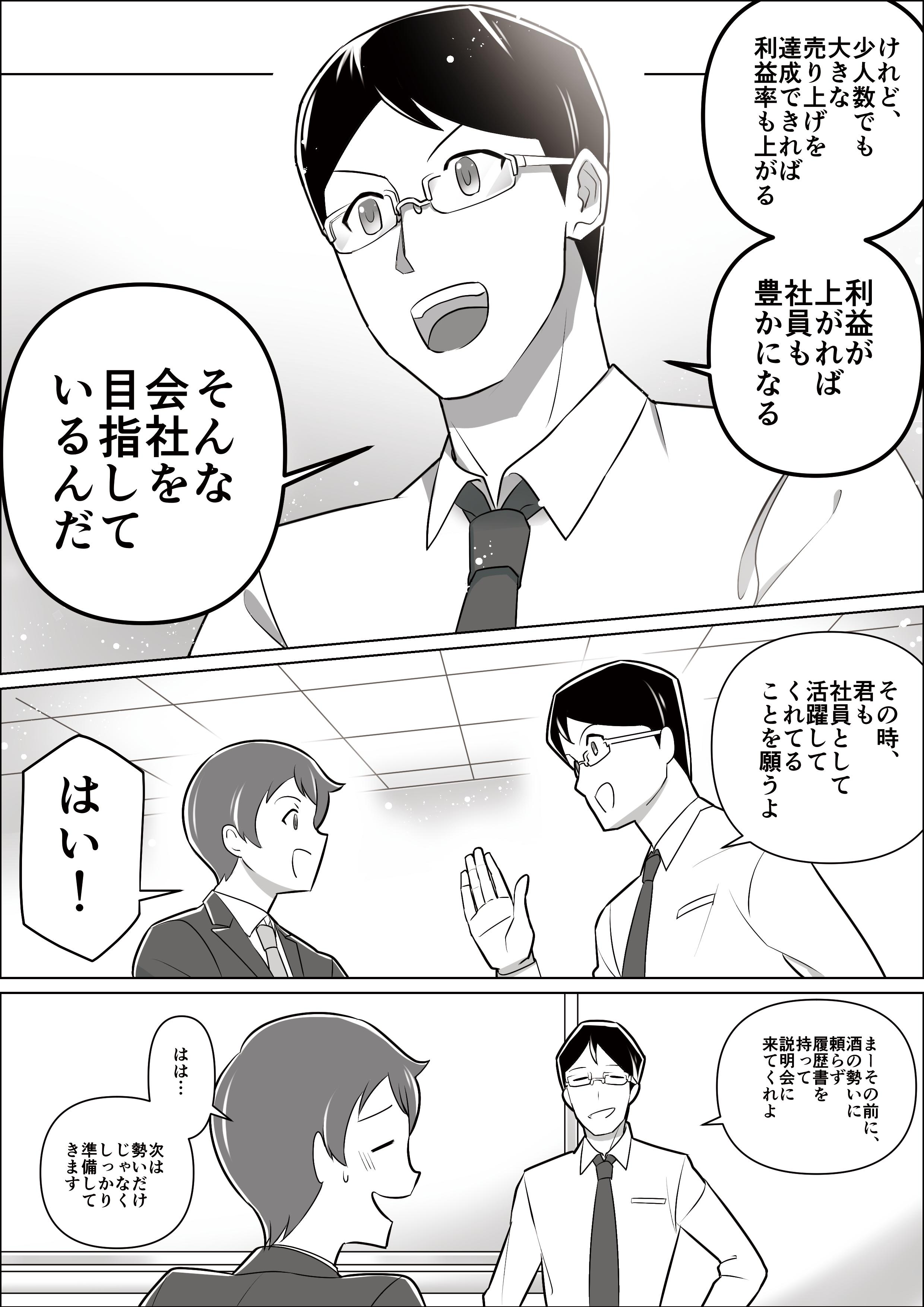 会社紹介漫画 新卒編7
