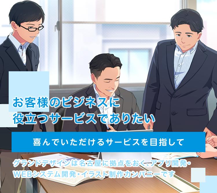 グランドデザインは名古屋に拠点をおく、アプリ開発・Webシステム開発・イラスト制作カンパニーです