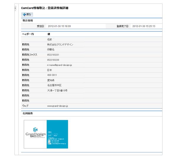 SugarCRM 名刺管理+顧客管理編 (CamCard連携)