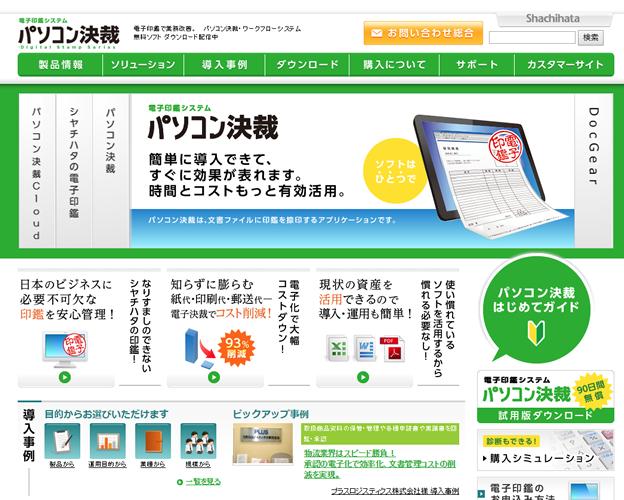シヤチハタ株式会社様【パソコン決裁サイト】