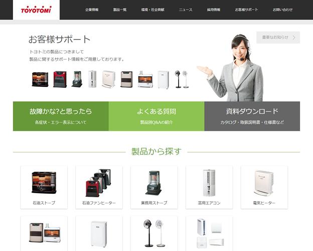 株式会社トヨトミ様【お客様サポートサイト】