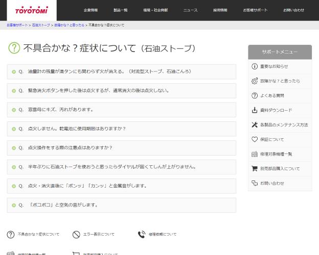 株式会社トヨトミ様【お客様サイト】