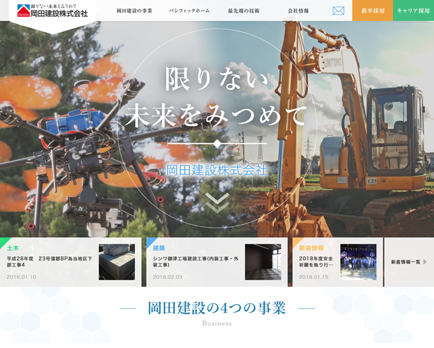 株式会社岡田建設様【企業サイト】