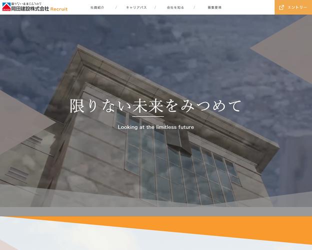 株式会社岡田建設様【リクルートサイト】