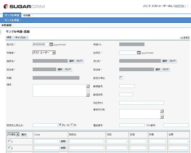 SugarCRM サンプル申請・カタログ編