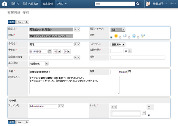 SugarCRM SFA編(Sales force automation)