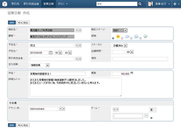 SugarCRM SFA編(Sales force automation)