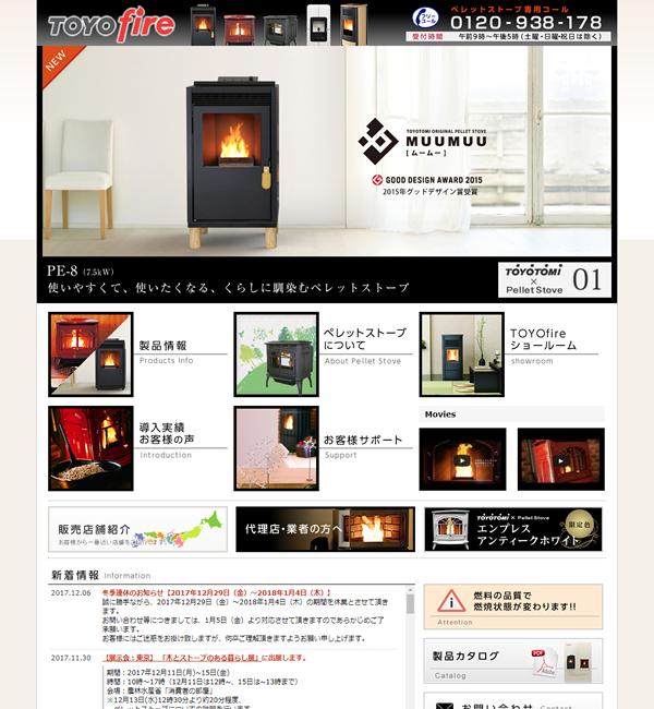 豊臣工業株式会社様【ペレットストーブ特設サイト】