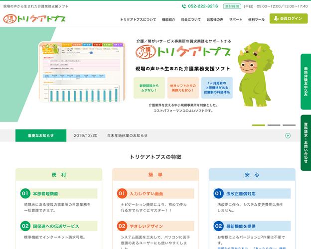 岡谷システム株式会社様【プロダクトサイト】