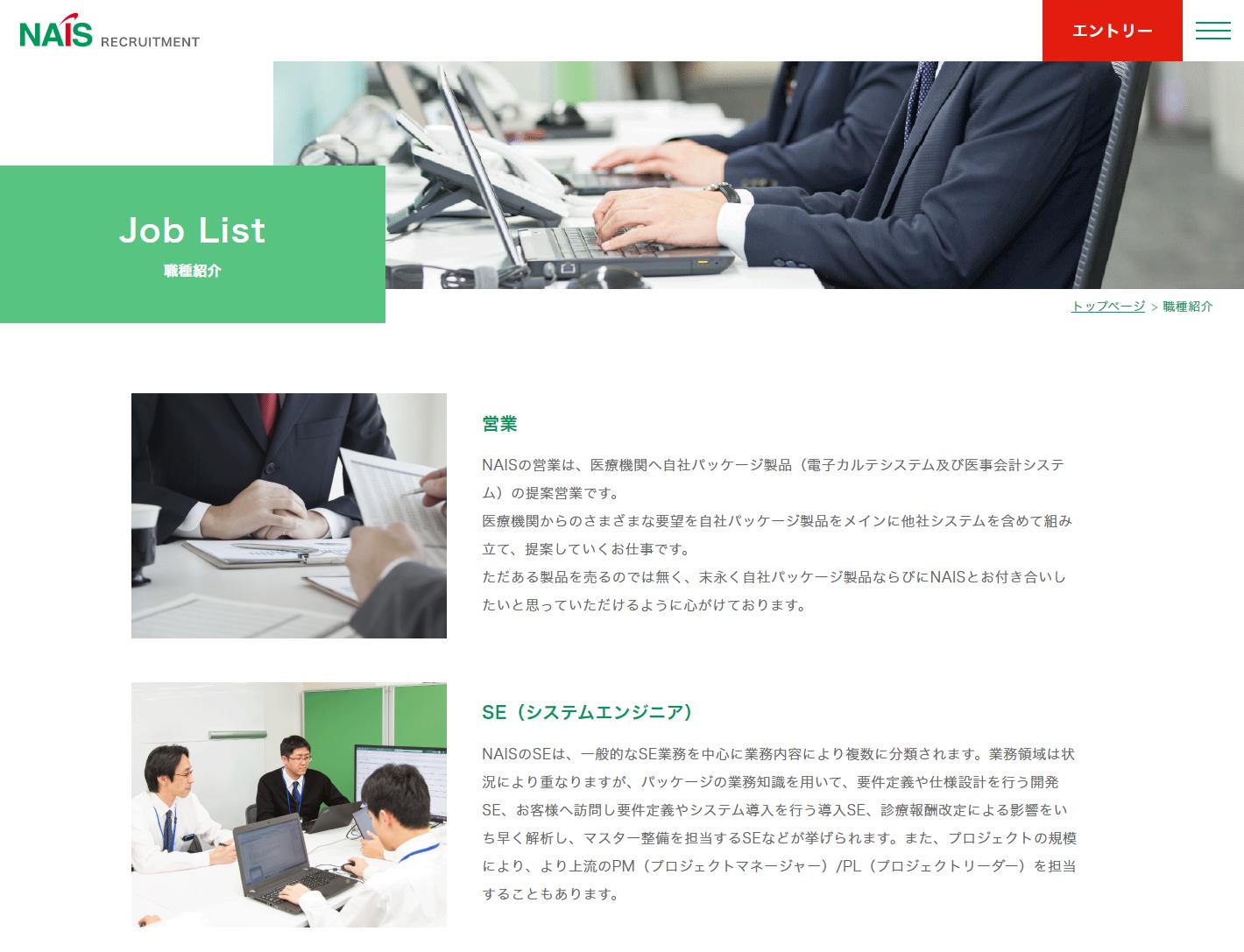 株式会社ナイス様【リクルートサイト】