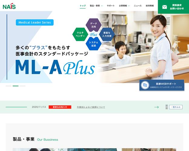 株式会社ナイス様【コーポレートサイト】
