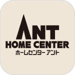 株式会社ホームセンターアント様 『ホームセンターアント公式アプリ』 をリリースしました